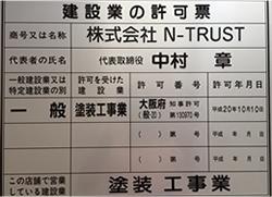 株式会社N-TRUST 建設業許可票