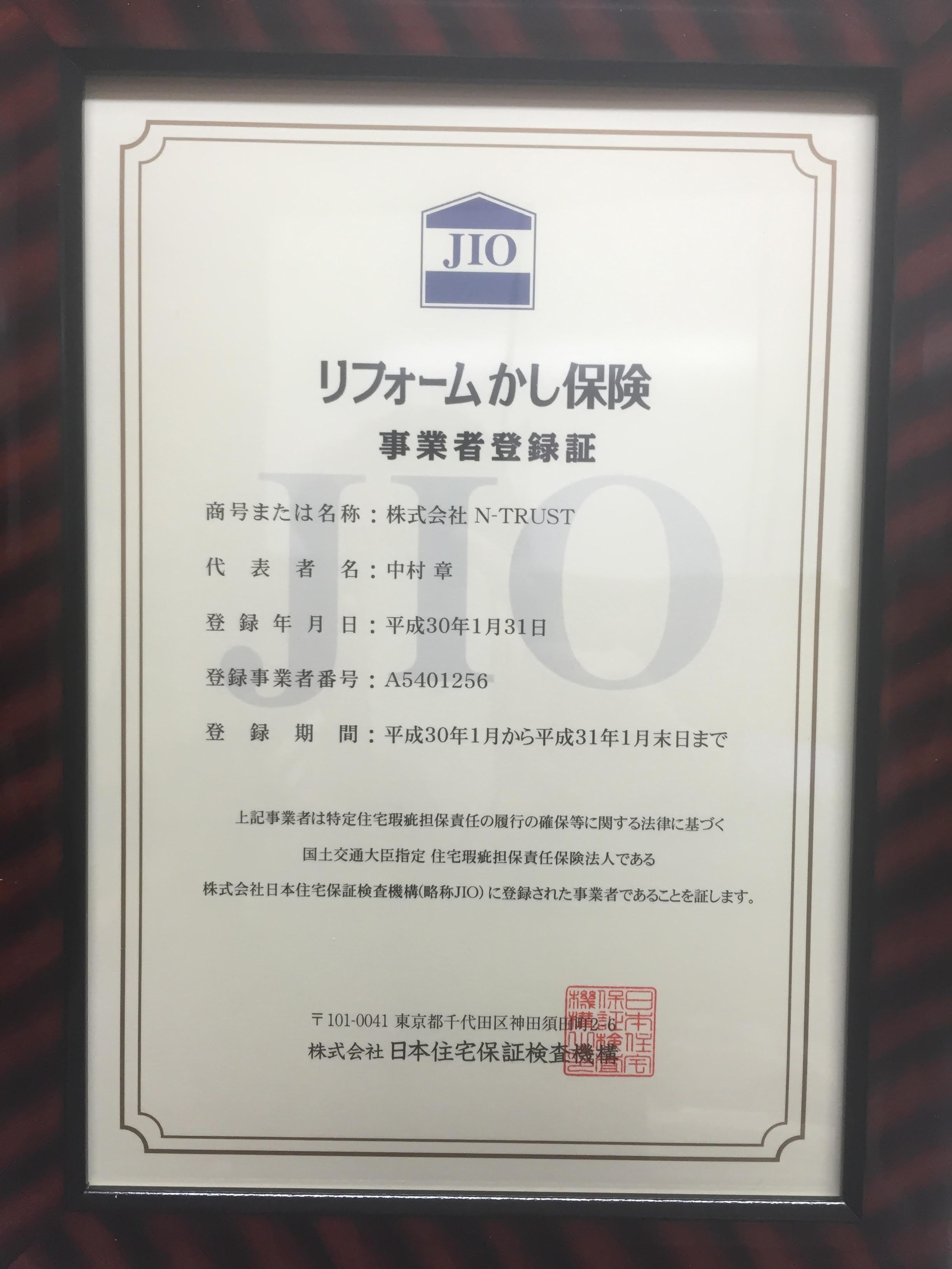 株式会社N-TRUST リフォームかし保険