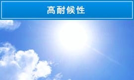 株式会社N-TRUST 高耐候性