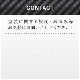 株式会社N-TRUST CONTACT 塗装に関する疑問・お悩み等お気軽にお問い合わせください!
