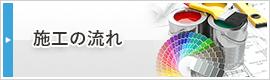株式会社N-TRUST 塗装に関する疑問・お悩み等お気軽にお問い合わせください! 電話番号072-256-4371
