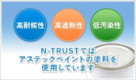 株式会社N-TRUST 高対候性 高遮熱性 低汚染 N-TRUSTではアステックペイントの塗料を使用しています