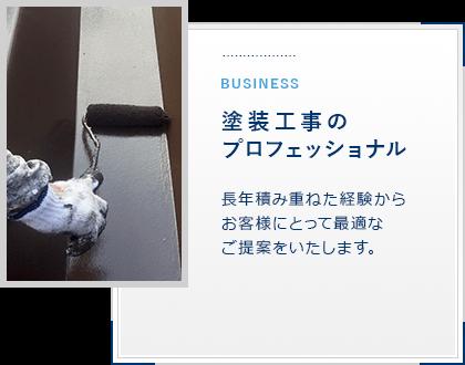 株式会社N-TRUST BUSINESS 塗装工事のプロフェッショナル 長年積み重ねた経験からお客様にとって最適なご提案をいたします。 事業内容へ