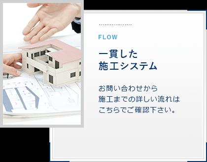 株式会社N-TRUST FLOW 一貫した施工システム お問い合わせから施工までの詳しい流れはこちらでご確認下さい。 施工の流れへ