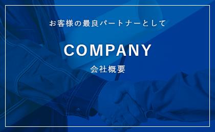 株式会社N-TRUST お客様の最良パートナーとして お客様の最良パートナーとして 会社概要