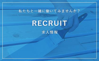 株式会社N-TRUST 私たちと一緒に働いてみませんか? RECRUIT 求人情報
